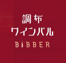 ワインバル BiBBER